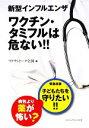 【中古】 新型インフルエンザ ワクチン・タミフルは危ない!! /ワクチントーク全国【編】 【中古】a