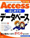 【中古】 Accessはじめてのデータベース 2007/2003/2002/2000対応 /牧村あきこ【著】 【中古】afb