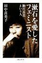 【中古】 漱石を愛したフェミニスト 駒尺喜美という人 /田中喜美子【著】 【中古】afb