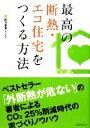 【中古】 最高の断熱・エコ住宅をつくる方法 /西方里見【著】 【中古】afb