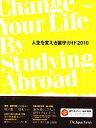 【中古】 人生を変える留学ガイド(2010) /教育(その他) 【中古】afb