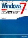 【中古】 Windows7パーフェクトマスター Perfect Master SERIES/野田ユウキ【著】 【中古】afb