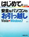 【中古】 はじめての安全なパソコンのお引っ越し Vista→Windows7 BASIC MASTER SERIES/村松茂【著】 【中古】afb