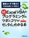 【中古】 続ExcelVBAのプログラミングのツボとコツがゼッタイにわかる本 最初からそう教えてくれればいいのに! /立山秀利【著】 【中古】afb