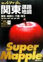 【中古】 関東道路地図 スーパーマップル/昭文社(その他) ...