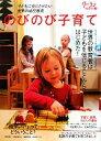 【中古】 のびのび子育て 子どもに受けさせたい世界の幼児教育...