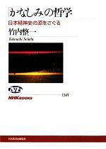 【中古】 「かなしみ」の哲学 日本精神史の源をさぐる NHKブックス/竹内整一【著】 【中古】afb