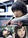 【中古】 マイガール DVD−BOX /相葉雅紀,優香,佐原...
