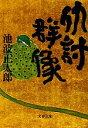 【中古】 仇討群像 新装版 文春文庫/池波正太郎【著