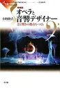 【中古】 オペラと音響デザイナー 音と響きの舞台をつくる シリーズアーツマネジメント/小野隆浩【著】 【中古】afb