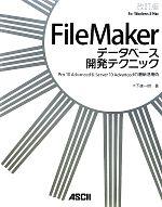 【中古】 FileMakerデータベース開発テクニック Pro 10 Advanced&Server 10 Advancedの最新活用術 /木下雄一朗【著】 【中古】afb