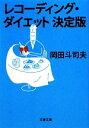 【中古】 レコーディング・ダイエット決定版 文春文庫