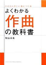 【中古】 よくわかる作曲の教科書 /秋山公良【著】 【中古】afb