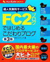 【中古】 FC2ブログではじめるこだわりブログ 超人気無料サービス FC2 BLOG公式ガイド/邑ネットワーク【著】 【中古】afb