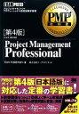 【中古】 PMP教科書 Project Management Professional /キムヘルドマン【著】,トップスタジオ【訳】 【中古】afb