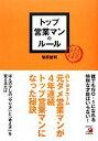 【中古】 トップ営業マンのルール アスカビジネス/菊原智明【著】 【中古】afb