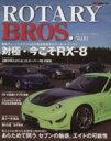 【中古】 ROTARY BROS.(Vol.01) Motor Magazine Mook/趣味・就職ガイド・資格(その他) 【中古】afb