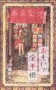 【中古】 おもいで金平糖(1) りぼんマスコットC/持田あき(著者) 【中古】afb