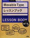 【中古】 Movable Type レッスンブック MT5対応 /エビスコム【著】 【中古】afb