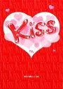 【中古】 Kiss 魔法のiらんど文庫/りん【著】 【中古】afb