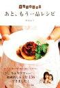 【中古】 ちょりまめ日和 あと、もう一品レシピ /西山京子【著】 【中古】afb