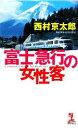 【中古】 富士急行の女性客 カッパ・ノベルス/西村京太郎【著】 【中古】afb