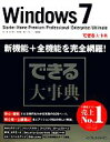 【中古】 できる大事典Windows 7 Starter/Home P Starter/Home Premium/Professional/Enterprise/ 【中古】afb