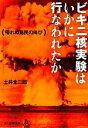 【中古】 ビキニ核実験はいかに行なわれたか 帰れぬ島民の叫び 光人社NF文庫/土井全二郎【著】 【中