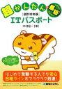 【中古】 超かんたんで最短!ITパスポート(2010年版) /木村宏一【著】 【中古】afb
