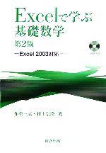 【中古】 Excelで学ぶ基礎数学 Excel2003対応 /作花一志,村上宗隆【著】 【中古】afb