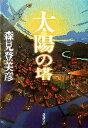 【中古】 太陽の塔 新潮文庫/森見登美彦【著】 【中古】afb
