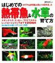 【中古】 はじめての熱帯魚&水草の育て方 /勝田正志【監修】...