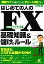 【中古】 はじめての人のFX外国為替証拠金取引基礎知識&儲けのルール 『通貨ペア』の選び方から『チャ