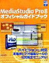【中古】 MediaStudio Pro 8 オフィシャルガイドブック ユーリードDIGITALライブラリー17/阿部信行【著】 【中古】afb