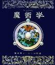 【中古】 魔術学 魔術師マーリンの秘密 /ドゥガルド・A.スティール【著】,こどもくらぶ【訳】 【中古】afb