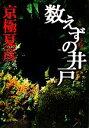 【中古】 数えずの井戸 /京極夏彦【著】 【中古】afb