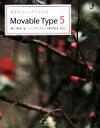 【中古】 基本からしっかりわかるMovable Type5 Web Designing BOOKS/田口和裕【著】,シックス・アパート【監修】 【中古】afb