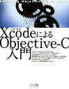 【中古】 XcodeによるObjective−C入門 /大津真【著】 【中古】afb
