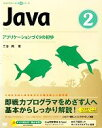 【中古】 Java(2) アプリケーションづくりの初歩 プログラミング学習シリーズ/三谷純