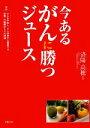 【中古】 今あるがんに勝つジュース /済陽高穂【監修】 【中古】afb