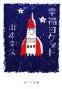 【中古】 幸福ロケット ポプラ文庫/山本幸久【著】 【中古】afb