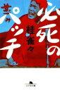 必死のパッチ 幻冬舎文庫/桂雀々 afb