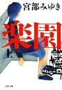 【中古】 楽園(上) 文春文庫/宮部みゆき【著】 【中古】afb