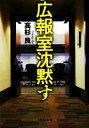【中古】 広報室沈黙す 文春文庫/高杉良【著】 【中古】afb