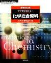 【中古】 サイエンスビュー化学総合資料 /実教出版株式会社(著者) 【中古】afb