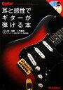 【中古】 耳と感性でギターが弾ける本 ギター・マガジン/トモ藤田【著】 【中古】afb