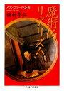 【中古】 魔術的リアリズム メランコリーの芸術 ちくま学芸文庫/種村季弘【著】 【中古】afb