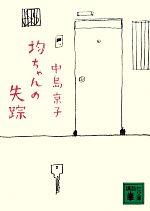【中古】 均ちゃんの失踪 講談社文庫/中島京子【著】 【中古】afb