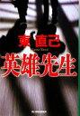【中古】 英雄先生 ハルキ文庫/東直己【著】 【中古】afb