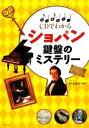 【中古】 CDでわかるショパン鍵盤のミステリー /仲道郁代【編著】 【中古】afb